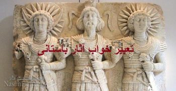 تعبیر خواب آثار باستانی و دیدن بنای قدیمی در خواب