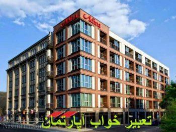 تعبیر خواب آپارتمان - تعبیر اجاره کردن آپارتمان در خواب