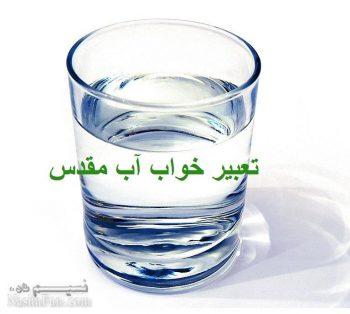 تعبیر خواب آب مقدس ، تعبیر خوردن آب مقدس در خواب چیست؟