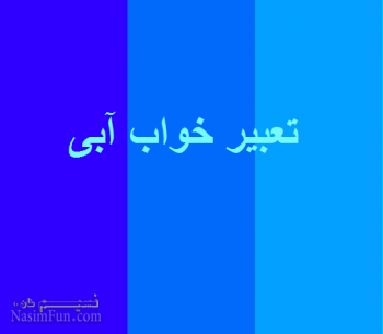 تعبیر خواب رنگ آبی - دیدن لباس آبی در خواب چه معنایی دارد؟