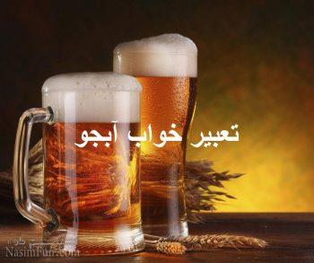 تعبیر خواب آبجو و خوردن آبجو در خواب
