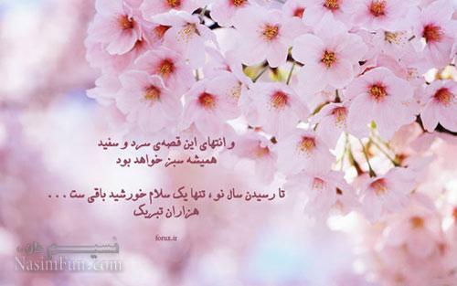 عکس عید نوروز بهار