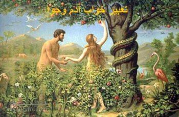 تعبیر خواب آدم و حوا ، دیدن آدم و حوا در بهشت