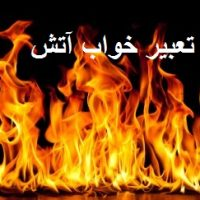 تعبیر خواب آتش – دیدن آتش در خواب چه تعبیری دارد؟
