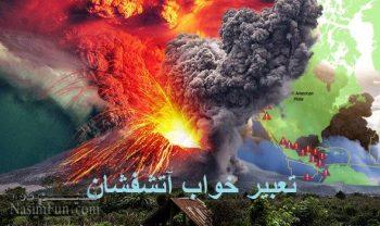 تعبیر خواب آتشفشان - تعبیر دیدن فوران آتشفشان
