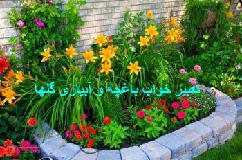 تعبیر خواب باغچه - آبیاری گل و گیاهان در خواب چه تعبیری دارد؟