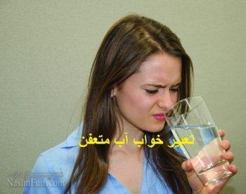 تعبیر خواب آب متعفن - تعبیر خواب آب کثیف