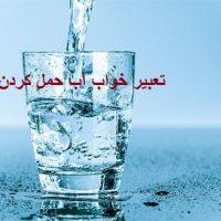 تعبیر خواب حمل آب