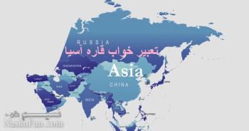 تعبیر خواب قاره آسیا