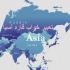 تعبیر خواب قاره آسیا – تعبیر سفر کردن به آسیا چیست؟