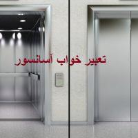 تعیبر خواب آسانسور– تعبیر بالا رفتن از آسانسور در خواب