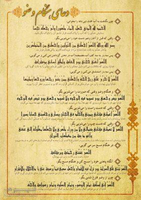 دعای وضو چیست ؟
