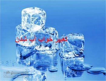 تعبیر خواب جامع - تعبیر خواب آب شدن یخ
