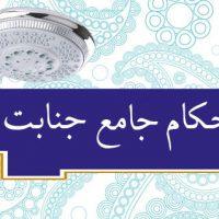 احکام جنب شدن در ماه مبارک رمضان چیست ؟