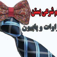حکم بستن کراوات و پاپیون در مجالس رسمی چیست؟