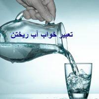 تعبیر خواب آب ریختن و معنی دیدن ریختن آب در خواب