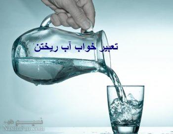تعبیر خواب آب ریختن - معنی دیدن ریختن آب در خواب