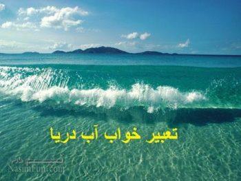 تعبیر خواب آب دریا - تعبیر دیدن آب دریا در خواب نشانه چیست؟