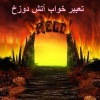 تعبیر خواب آتش دوزخ – دیدن آتش جهنم در خواب