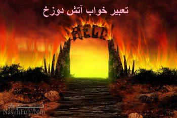 تعبیر خواب آتش دوزخ - دیدن آتش جهنم در خواب