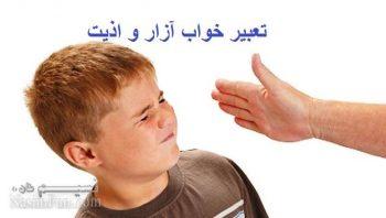تعبیر خواب آزار رساندن و اذیت کردن