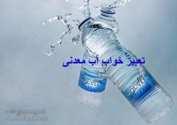تعبیر خواب آب معدنی