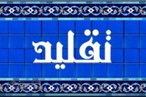چرا داشتن مرجع تقلید برای هر مسلمانی واجباست ؟