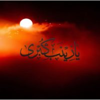 وفات حضرت زینب سلام الله علیها +مداحی با صدای زیبای موذن زاده