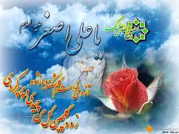 دهم ماه رجب تولد حضرت علی اصغر(ع) +مولودی خوانی