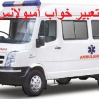 تعبیر خواب آمبولانس – معنی دیدن آمبولانس در خواب