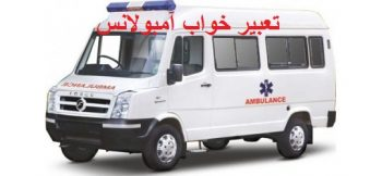 تعبیر خواب آمبولانس - معنی دیدن آمبولانس در خواب