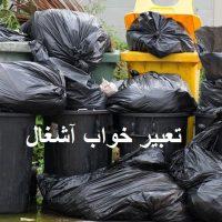 تعبیر خواب آشغال (زباله) – افتادن درسطل زباله چه مفهومی دارد؟