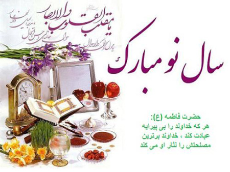 عکس پروفایل عید نوروز و پیامهای تبریک عید نوروز 1399