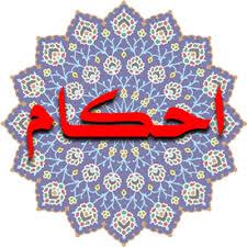 چه کارهای برای جنب حرام است ؟