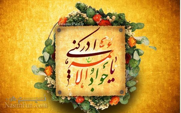 ولادت امام محمد تقی الجواد علیه السلام +همراه با مولودی خوانی