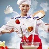 تعبیر خواب آشپز و آشپزی کردن در خواب چه معنایی دارد؟