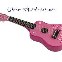 تعبیر خواب گیتار (آلات موسیقی)