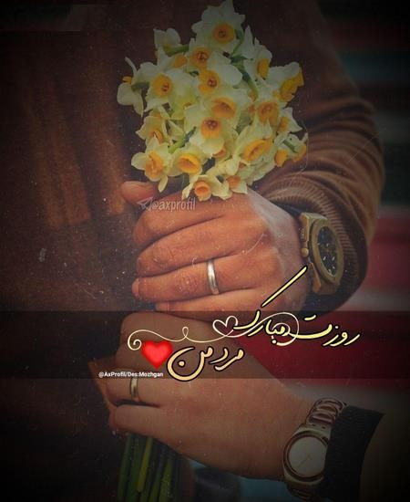 عکس پروفایل روز همسر و روز مرد