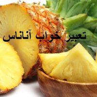 تعبیر خواب آناناس – خوردن آناناس در خواب چه معنایی دارد؟