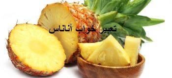 تعبیر خواب آناناس - خوردن آناناس در خواب