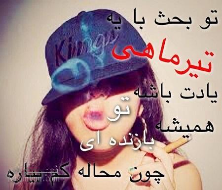 عکس پروفایل نوشته دارتیر ماهی