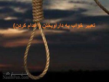 تعبیر خواب به دار آویختن - اعدام کردن در خواب