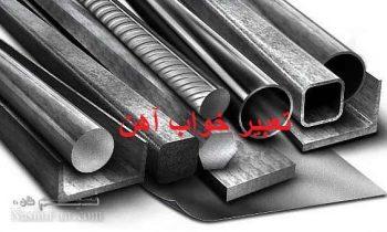 تعبیر خواب آهن - معنی و تعبیر خرید و فروش آهن چیست؟
