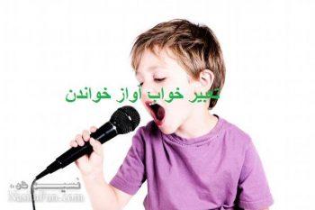 تعبیر خواب آواز - آواز خواندن در خواب چه تعبیری دارد؟