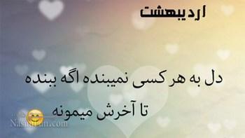 عکس پروفایل اردیبهشتی ناب