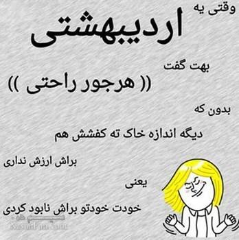 عکس پروفایل برای اردیبهشتی ها