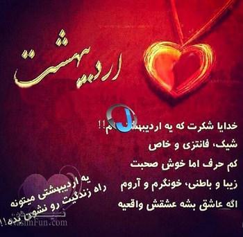 عکس پروفایل اردیبهشتی زیبا