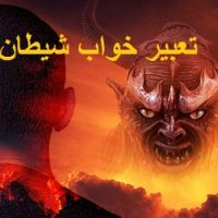 تعبیر خواب شیطان – معنی دیدن ابلیس در خواب