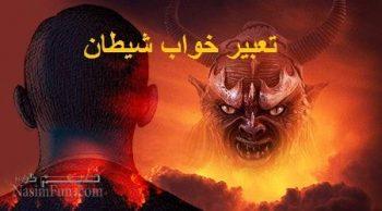 تعبیر خواب شیطان - معنی دیدن ابلیس در خواب