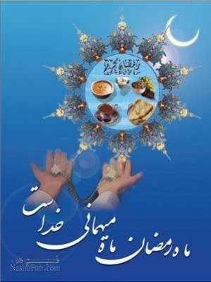 دعاهای روزانه ماه رمضان
